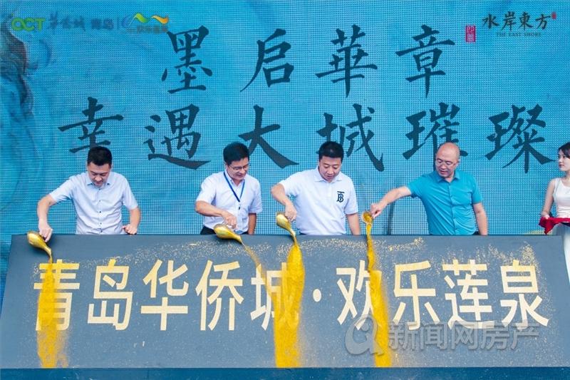 华侨城欢乐莲泉,即墨,青岛新闻网