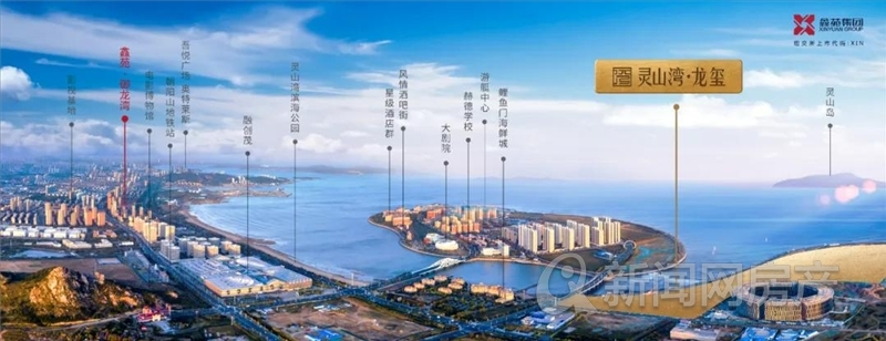 灵山湾龙玺,西海岸,青岛新闻网