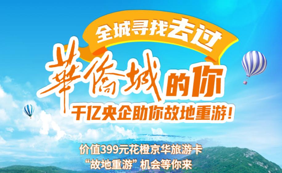华侨城欢乐莲泉,寻找去过华侨城的你,即墨,青岛新闻网