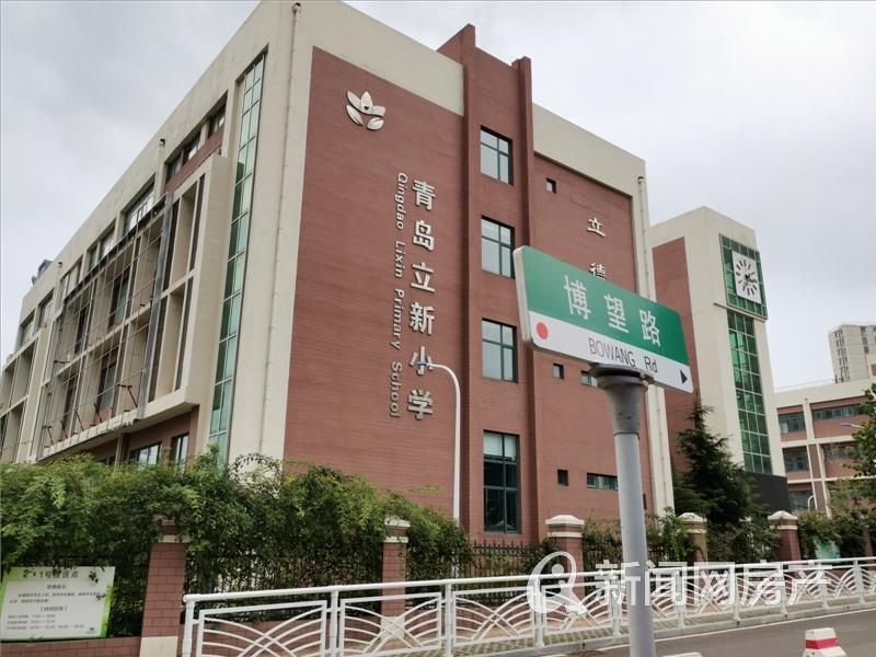 青岛,学校,华新园东宸府,青特星城,青岛新闻网