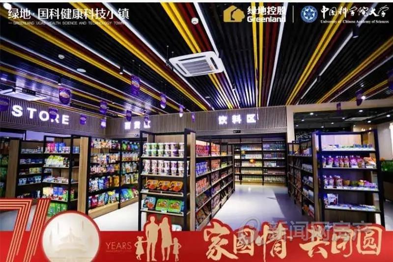 绿地国科健康科技小镇,城阳,商铺,青岛新闻网