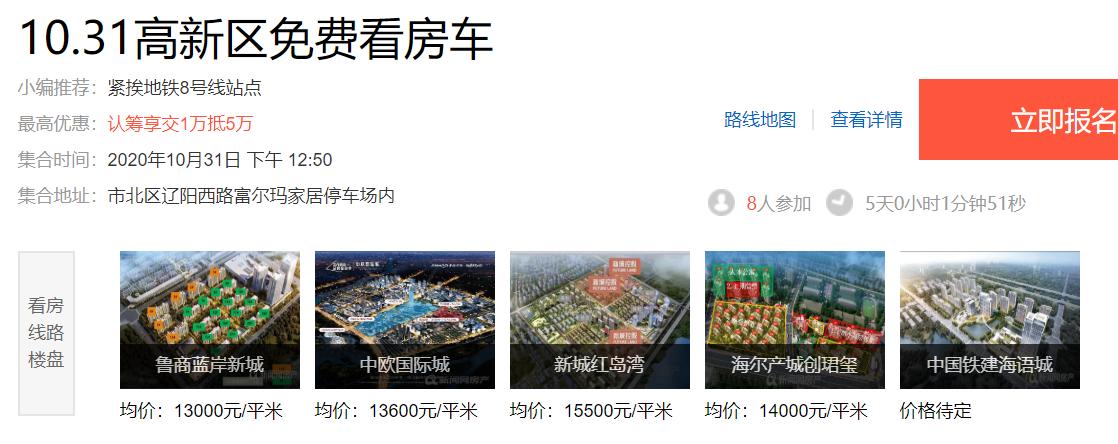 看房车,高新区,青岛新闻网
