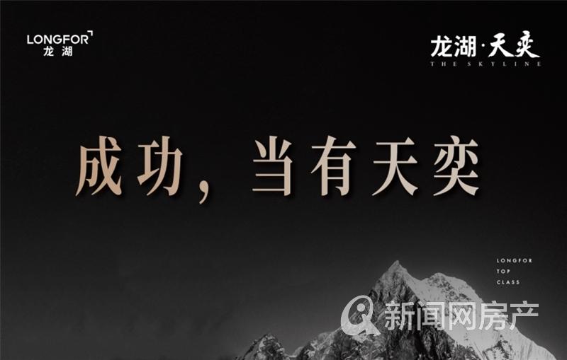 青岛,即墨,改善,龙湖天奕,青岛新闻网