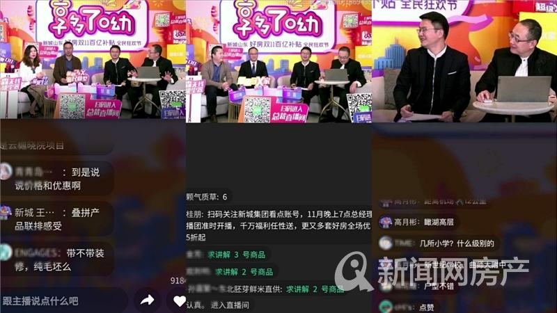 双十一,新城玺樾,新城云樾晓院,新城红岛湾,ope电竞app下载新闻网