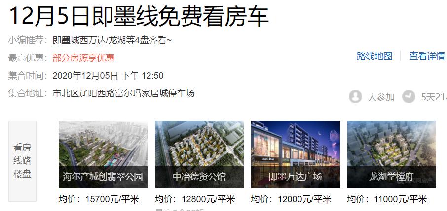 即墨万达广场,海尔产城创翡翠公园,即墨,青岛新闻网