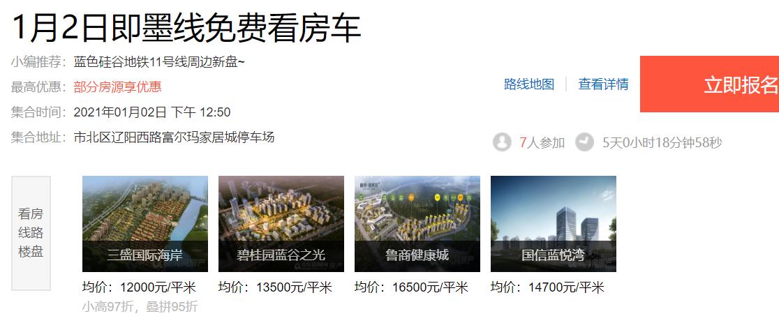 看房车,城阳,青岛新闻网