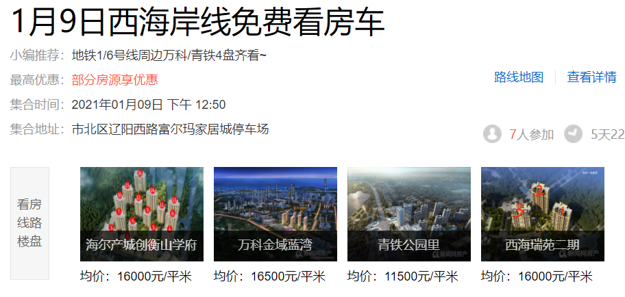 即墨,地铁,看房车,青岛新闻网