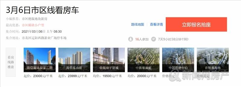 青岛,楼市,城阳,共有产权,看房车,青岛新闻网