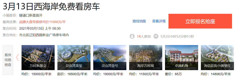 看房车,市南,市北,李沧,城阳,青岛新闻网