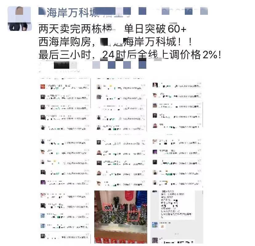 灵山湾,新房,二手房,青岛新闻网