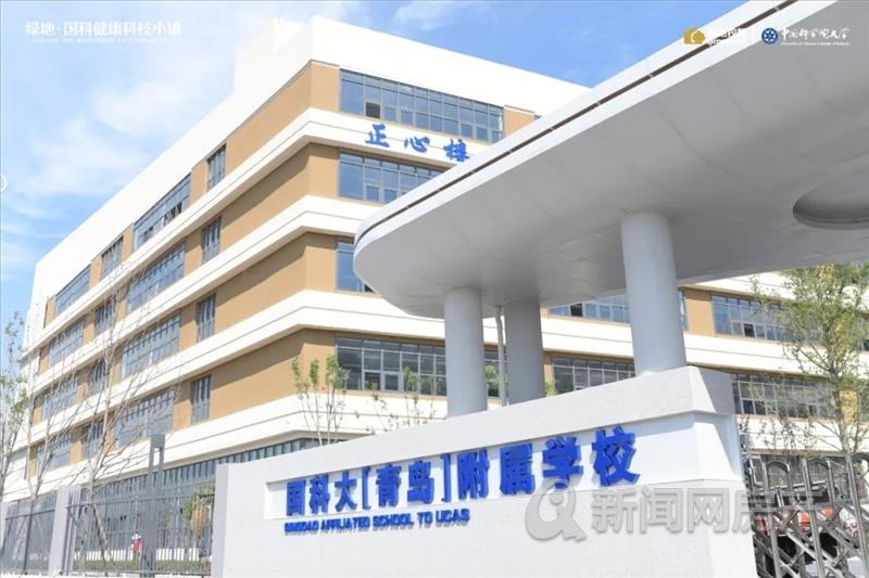 绿地国科,绿地国科健康科技小镇,青岛新闻网