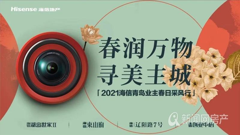 ope电竞app下载,海信摄影大赛,海信东山府,ope电竞app下载新闻网