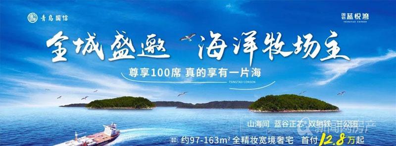 青岛,蓝谷,国信蓝悦湾,青岛新闻网