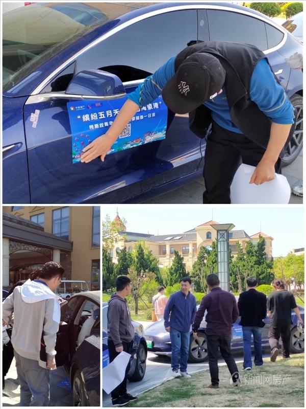 青岛,港中旅,特斯拉车友会,青岛新闻网