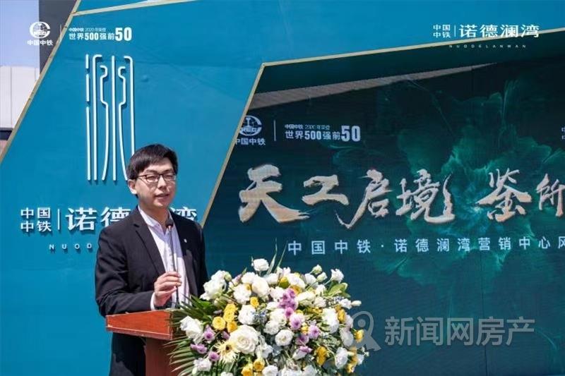 中国中铁,诺德澜湾,青岛新闻网