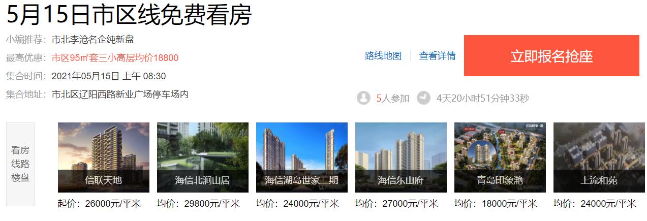 青岛,看房车,西海岸,青岛新闻网