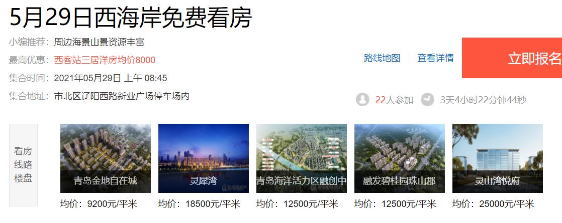 龙湖,龙湖春江彼岸,青岛新闻网