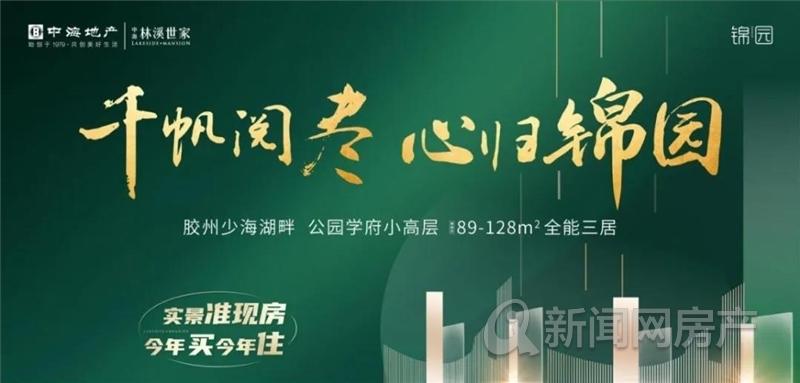 中海林溪世家,中海如院,胶州,青岛新闻网