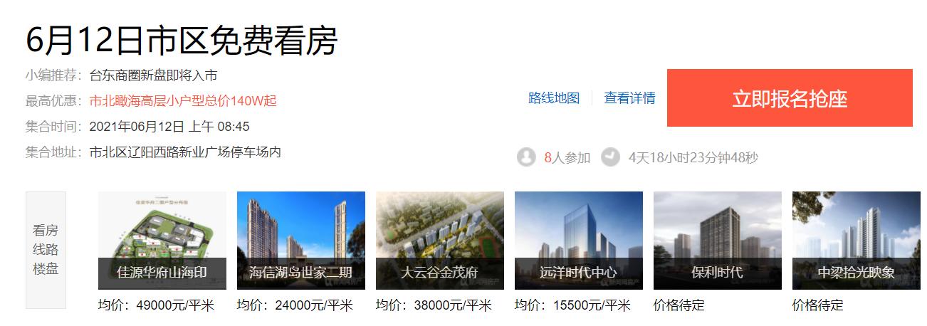 佳源华府,崂山,样板间,青岛新闻网