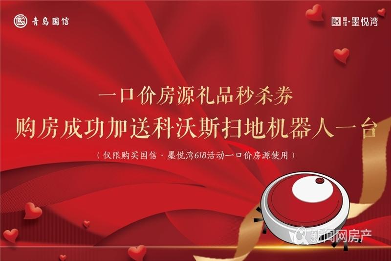 青岛国信,蓝悦湾,墨悦湾,618,青岛新闻网