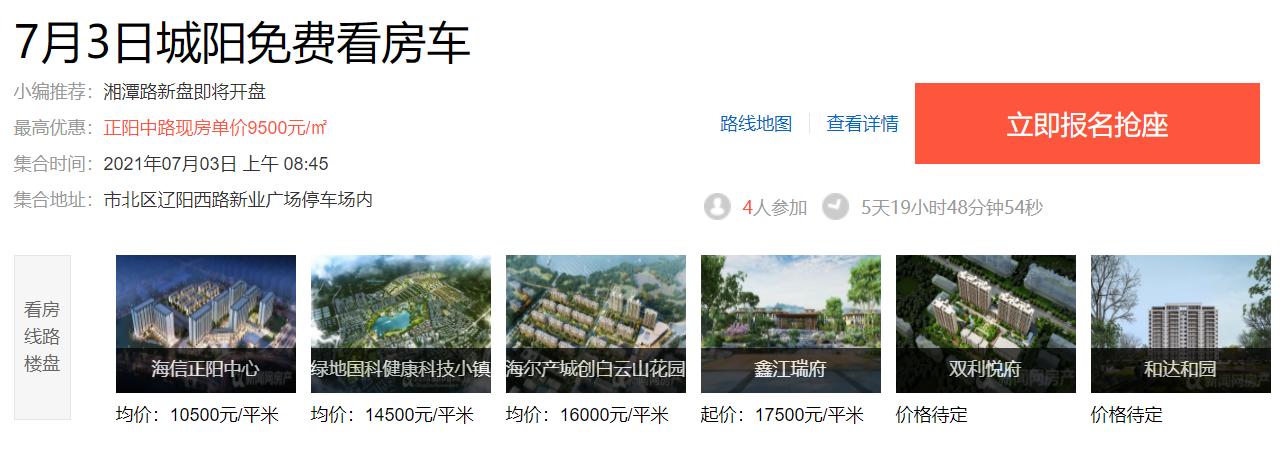 看房车,即墨,青岛新闻网