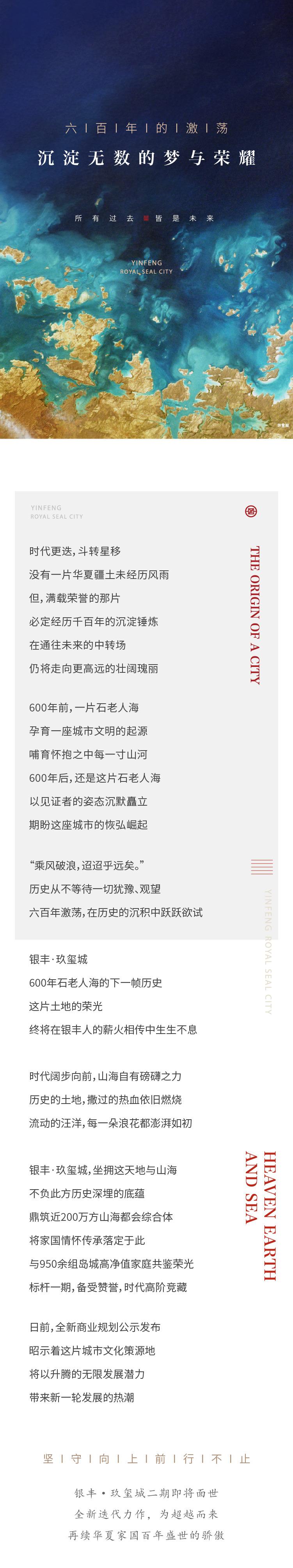 青岛,石老人海,银丰玖玺城,青岛新闻网
