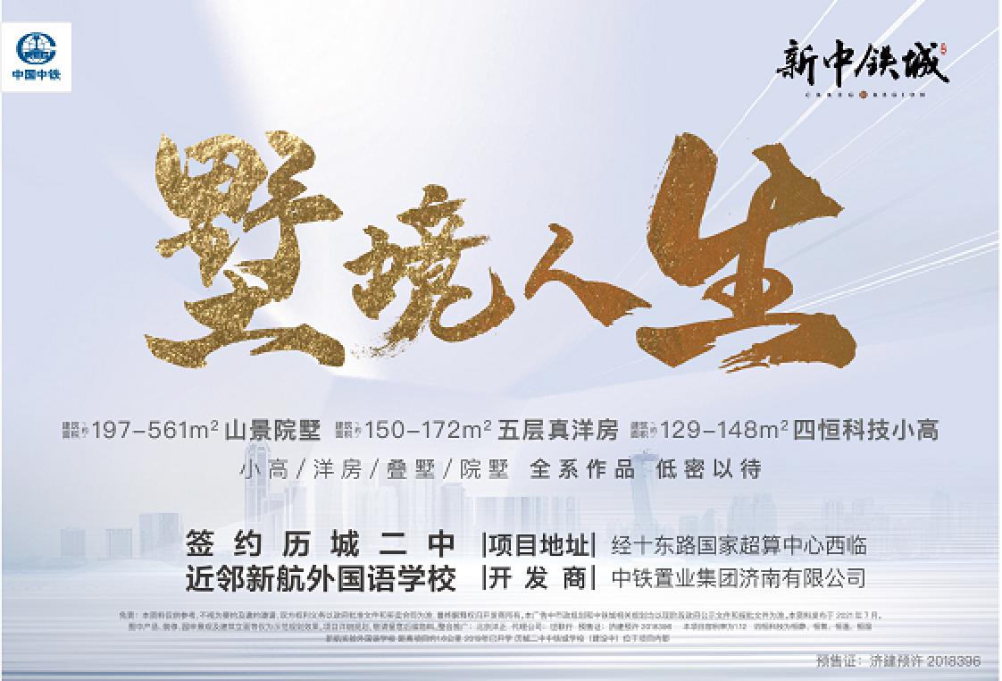 中铁城,济南,青岛新闻网