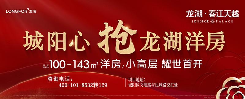 龙湖春江天越,龙湖,青岛新闻网