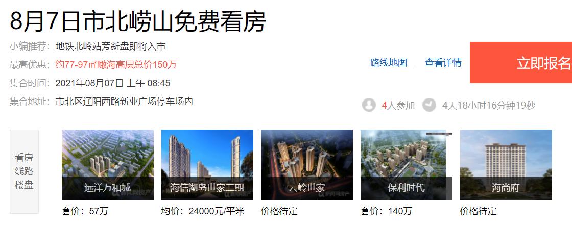 市区,看房车,青岛新闻网