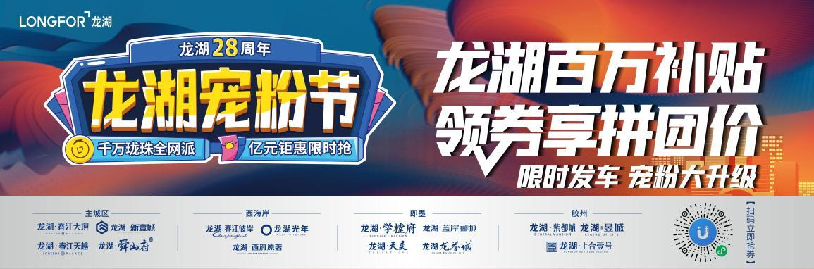 龙湖光年,西海岸,青岛新闻网