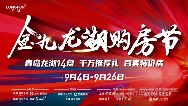 龙湖,购房节,青岛新闻网