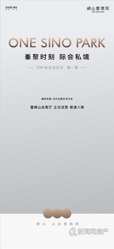 崂山壹號院,崂山,青岛新闻网