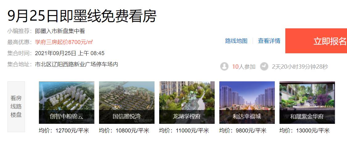 即墨,看房车,ope电竞app下载新闻网