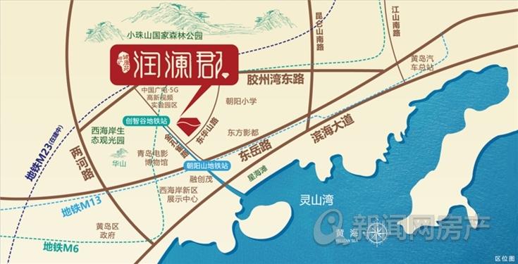 崂矿健康苑润澜郡,西海岸,新盘,青岛新闻网