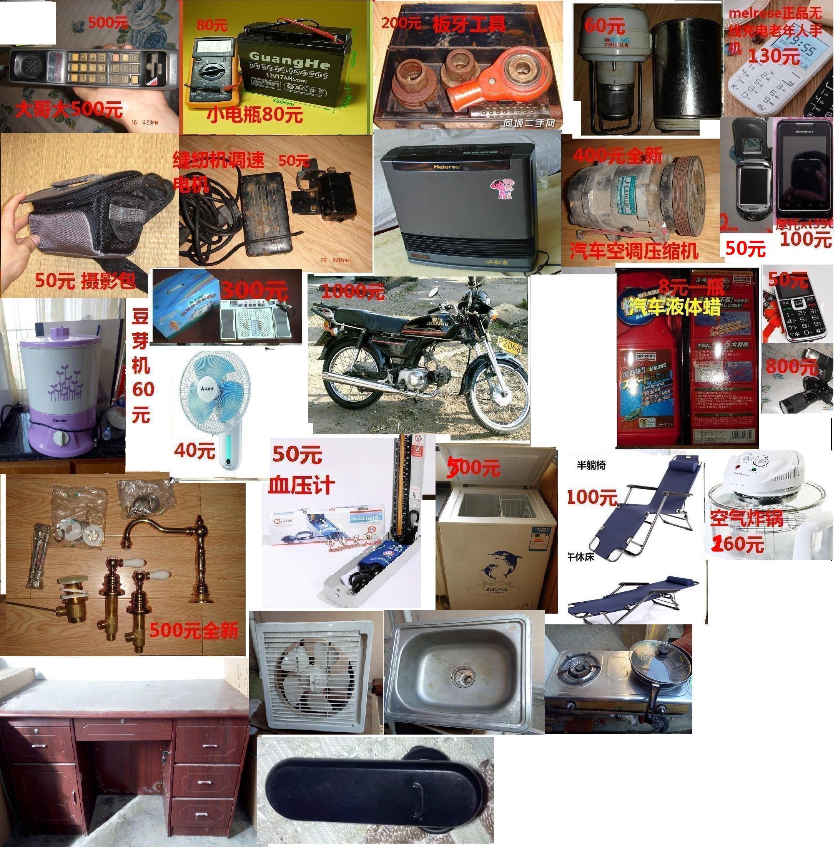 )汽车、电动车电瓶,空调压缩机、汽车轮胎、液体蜡等