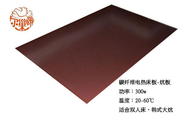 碳纤维电热床板-炕板